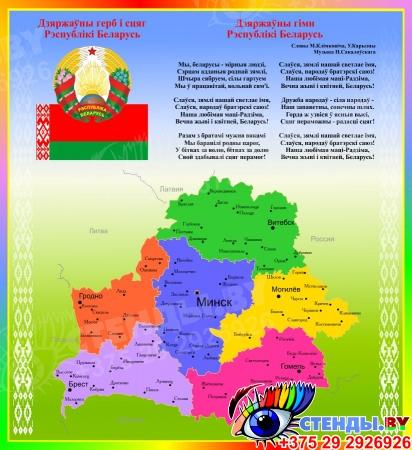 Стенд Республика Беларусь с картой 550*600мм