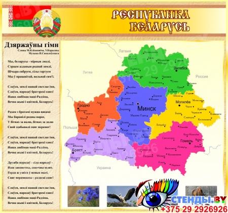 Стенд  Республика Беларусь с картой 800*750мм