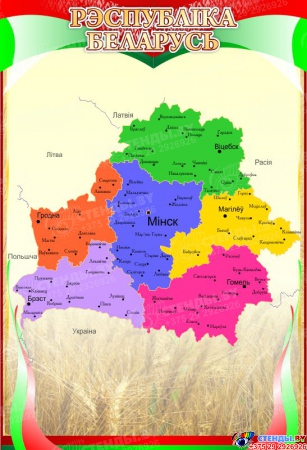 Стенд РЭСПУБЛIКА БЕЛАРУСЬ с картой Беларусь в национальном стиле 660*880