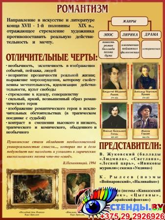 Стенд Романтизм в искусстве и литературе 300*400 мм