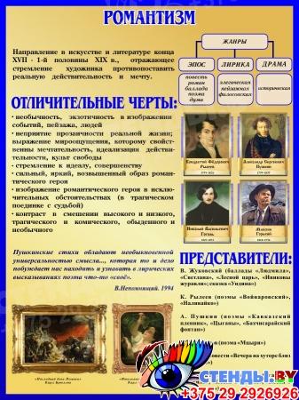 Стенд Романтизм в искусстве и литературе 450*600 мм
