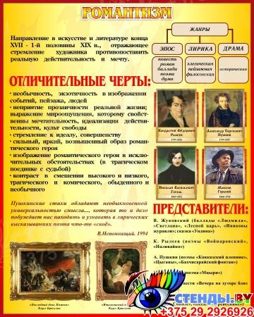 Стенд Романтизм в искусстве и литературе в золотисто-бордовых тонах 400*500 мм