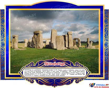 Комплект стендов Достопримечательности Великобритании для кабинета английского языка в золотисто-синих тонах  265*350 мм, 280*350 мм Изображение #2