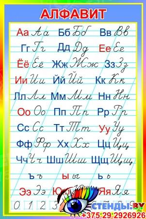 Стенд Русский алфавит прописной и строчной в радужных тонах 670*1000 мм