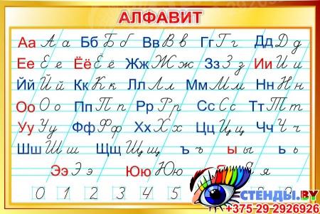Стенд Русский алфавит прописной и строчной в золотистых тонах 1000*670 мм