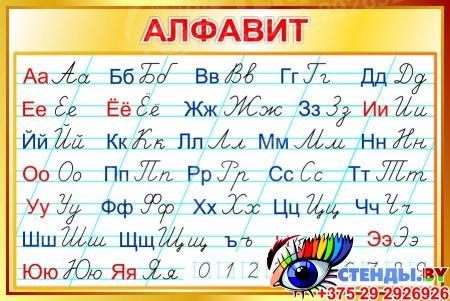 Стенд Русский прописной Алфавит по Тириновой в золотистых тонах 1000*670мм