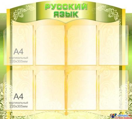 Стенд Русский язык для кабинета русского языка и литературы, винтажный в оливковых тонах