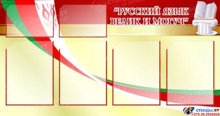 Стенд Русский язык велик и могуч в золотисто-красных тонах 1040*550мм