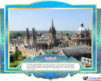 Комплект стендов Достопримечательности Великобритании в золотисто-голубых тонах 265*350 мм, 280*350 мм Изображение #1