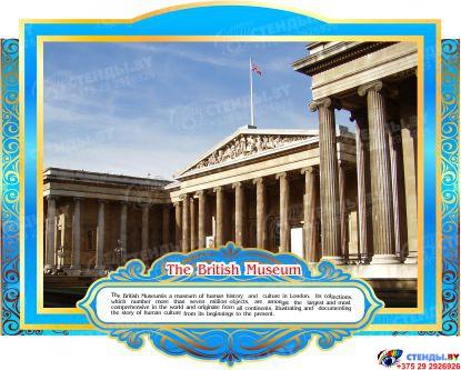 Комплект стендов Достопримечательности Великобритании в золотисто-голубых тонах 265*350 мм, 280*350 мм Изображение #3