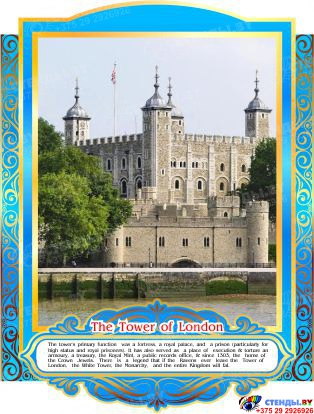 Комплект стендов Достопримечательности Великобритании в золотисто-голубых тонах 265*350 мм, 280*350 мм Изображение #5