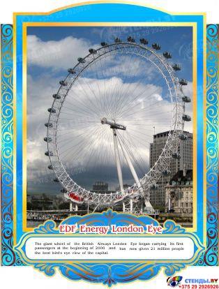 Комплект стендов Достопримечательности Великобритании в золотисто-голубых тонах 265*350 мм, 280*350 мм Изображение #8