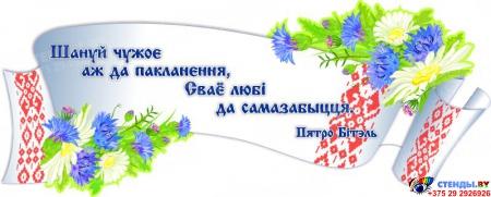 Стенд с цитатой Пятро Бiтэля для кабинета белорусского языка и литературы в стиле Васильки 1000*480 мм