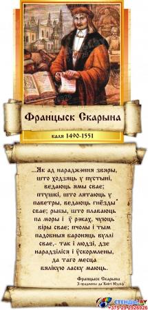 Стенд Святло роднага слова в стиле Осень на белорусском языке 1150*600мм Изображение #1