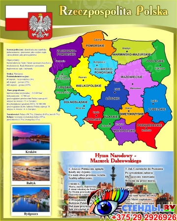 Стенд с картой Польши 600*750мм