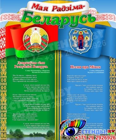 Стенд с символикой Беларуси и Вашего города (Минск) 330*400 мм