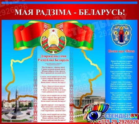 Стенд Мая Радзiма - Беларусь! с символикой Беларуси и Вашего города (Минск) 900*800 мм