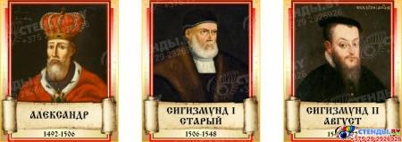 Комплект стендов портретов Князья Великого княжества Литовского 250*300 мм Изображение #2