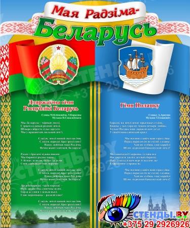Стенд с символикой Беларуси и Вашего города (Полоцк) 500*600 мм Изображение #1