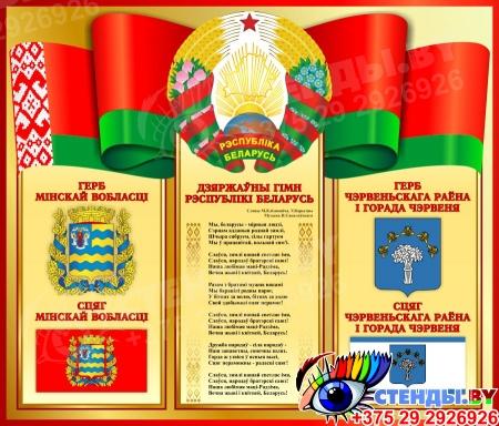 Стенд с символикой Беларуси, областии Вашего города (Червень) 550*470 мм