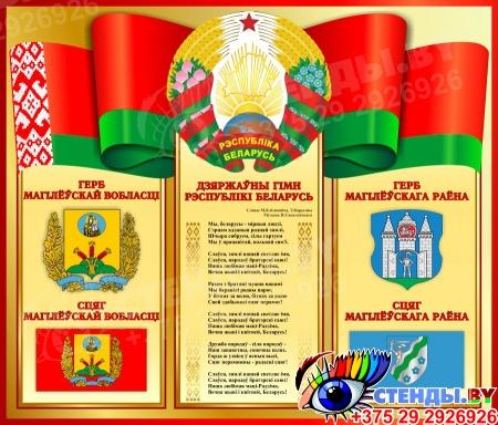 Стенд с символикой Беларуси, областии Вашего города (Червень) 550*470 мм Изображение #2
