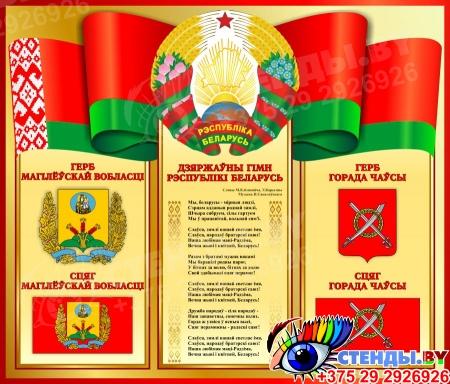 Стенд с символикой Беларуси, областии Вашего города (Червень) 550*470 мм Изображение #1