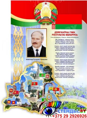 Стенд с символикой и портретом  президента Республики Беларусь 760*1030мм