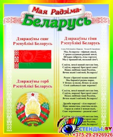 Стенд с символикой Мая Радзiма-Беларусь в радужных тонах 330*400 мм
