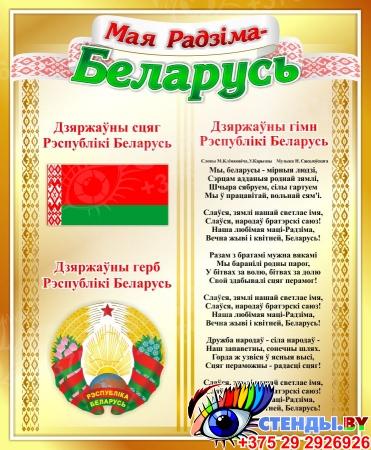 Стенд с символикой Мая Радзiма-Беларусь в золотистых тонах 330*400 мм