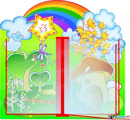 Стенд с вертушкой на 3 А4 кармана для начальной школы в стиле Осень 520*480мм