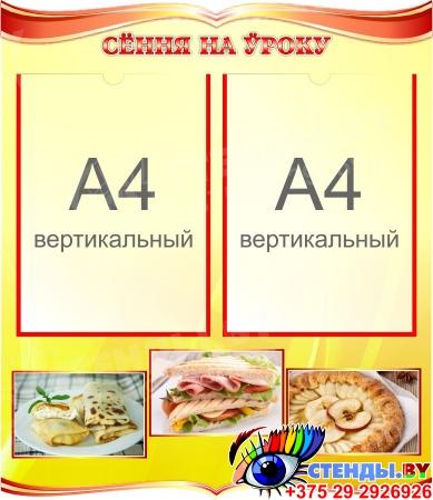 Стенд Сёння на ўроку на белорусском языке 500*580мм