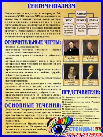 Стенд Сентиментализм в искусстве и литературе 450*600 мм