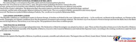 Стенд THE REPUBLIC OF BELARUS в золотисто-сиреневых тонах в кабинет английского языка 1000*1300 мм Изображение #2