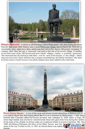 Стенд Достопримечательности Беларуси на английском языке 1250*1000 мм Изображение #4
