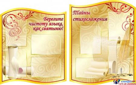 Стендовая композиция для кабинета русского языка и литературы в золотистых тонах 4330*1240мм Изображение #2