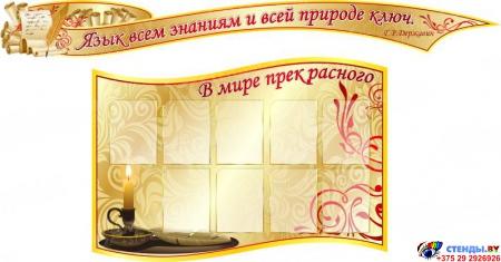 Стендовая композиция для кабинета русского языка и литературы в золотистых тонах 4330*1240мм Изображение #3