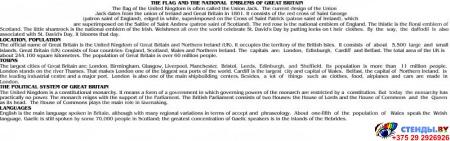 Стенд Великобритания  для кабинета английского языка в фиолетовых тонах 700*850мм Изображение #3