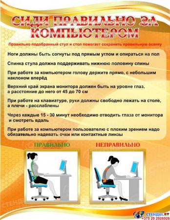 Стенд Сиди правильно за компьютером в оранжевых тонах для кабинета информатики 850*1100мм
