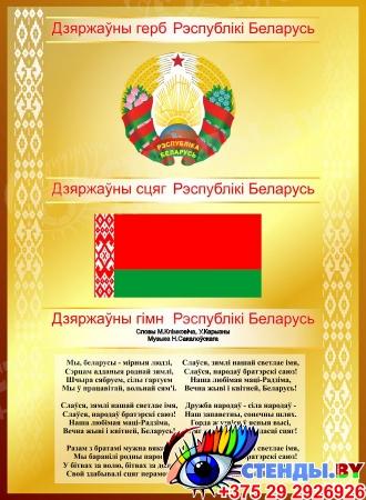 Стенд Символика Республики Беларусь для кабинета химии в золотисто-коричневых тонах 550*750мм