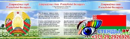 Стенд Символика Республики Беларусь Герб, Гимн, Флаг с Национальным пейзажем 1000*300мм