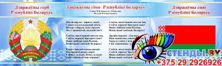 Стенд Символика Республики Беларусь Герб, Гимн, Флаг в голубых тонах 1000*300мм