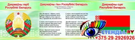Стенд Символика Республики Беларусь Герб, Гимн, Флаг в светло-зелёных тонах 1000*300 мм