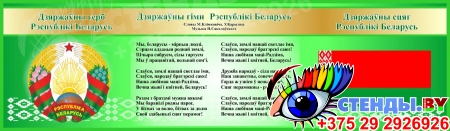 Стенд Символика Республики Беларусь Герб, Гимн, Флаг в зелёных тонах для кабинета физики 1200*350мм