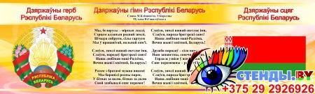 Стенд Символика Республики Беларусь Герб, Гимн, Флаг  в желто-фиолетовых тонах 1000*300мм