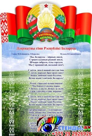 Стенд Символика Республики Беларусь Герб,Гимн, Флаг с Национальным пейзажем 300*440 мм