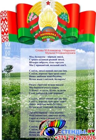 Стенд Символика Республики Беларусь Герб,Гимн, Флаг с Национальным пейзажем 480*700 мм