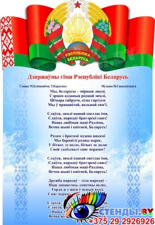 Стенд Символика Республики Беларусь Герб,Гимн, Флаг с небом 300*440 мм