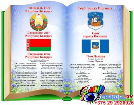 Стенд Символика Республики Беларусь и Вашего города на фоне книги 700*550мм
