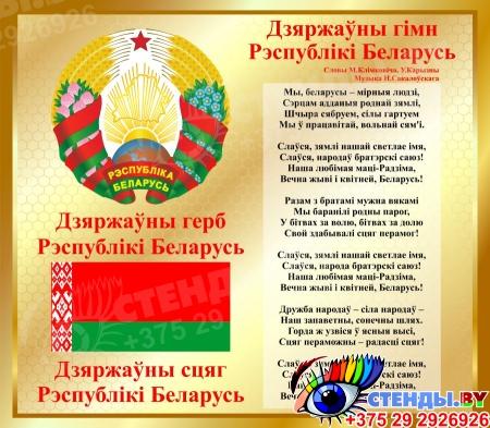 Стенд Символика Республики Беларусь в золотистых тонах  530*460мм
