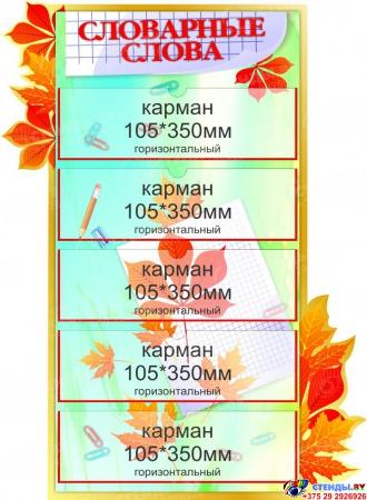 Стенд Словарные слова в стиле осень 530*730мм